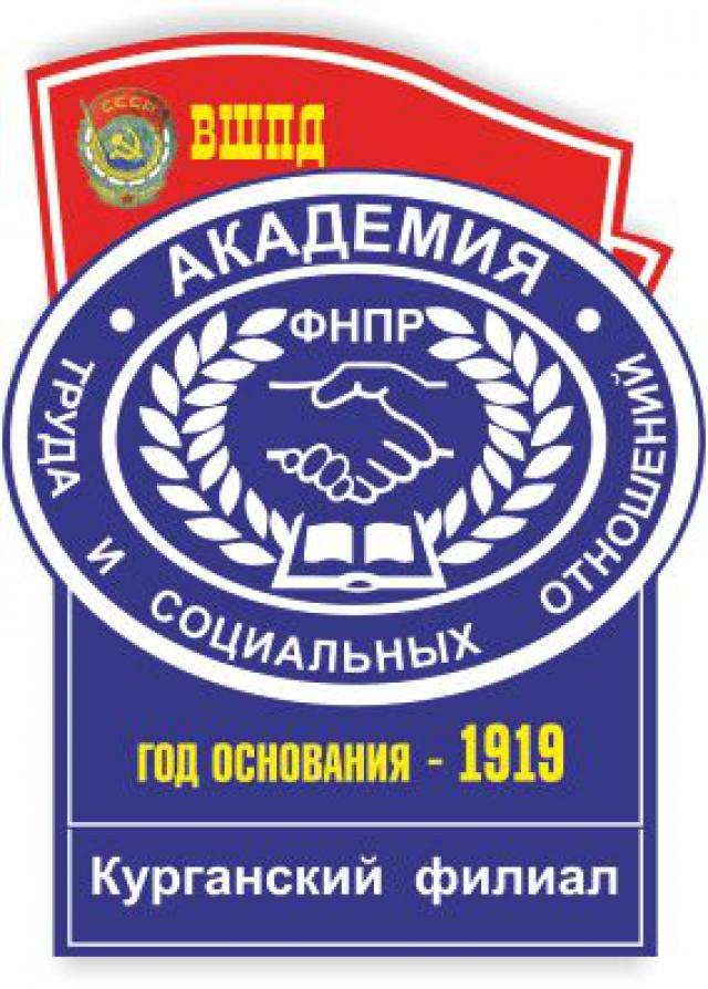 ОУП ВО «Академия труда и социальных отношений»
