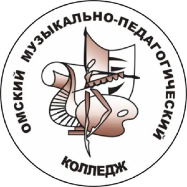 """БПОУ  """"Омский музыкально-педагогический колледж»"""