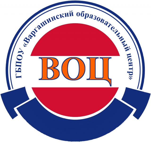 ГБПОУ «Варгашинский образовательный центр»