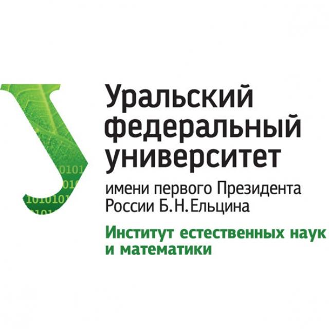 Институт естественных наук и математики УрФУ