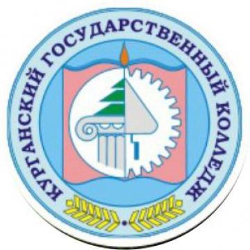 ГБПОУ «Курганский государственный колледж»