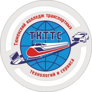 ГАПОУ ТО «Тюменский колледж транспортных технологий и сервиса»