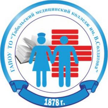 ГАПОУ Тюменской области «Тобольский медицинский колледж им. Володи Солдатова»