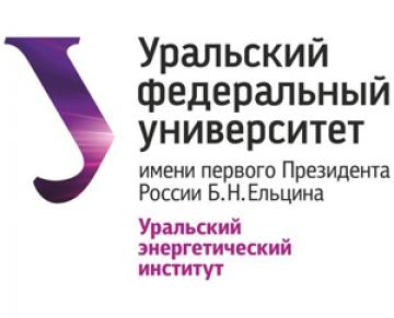 Уральский энергетический институт, УрФУ им. первого Президента России Б.Н. Ельцина