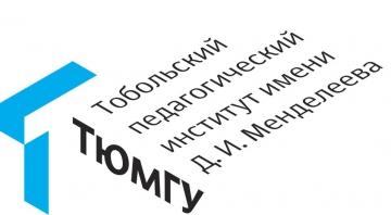 Тобольский педагогический институт им. Д.И. Менделеева филиал ТюмГУ