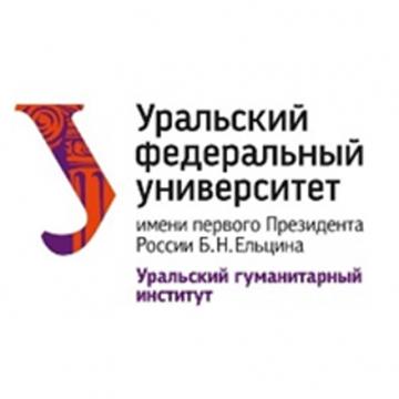 Уральский гуманитарный институт УрФУ