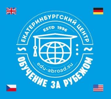 """Екатеринбургский центр """"Обучение за рубежом"""""""