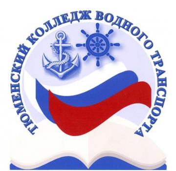 ГАПОУ ТО «Тюменский колледж водного транспорта»