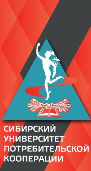 Частное образовательное учреждение высшего образования Центросоюза Российской Федерации «Сибирский университет потребительской кооперации» Тюменский филиал